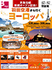 羽田発 京急沿線新規オープン記念! 羽田空港から行く ヨーロッパ表紙
