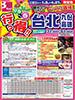 早春から春の行っ得!!台北表紙
