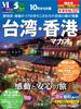 10月からの旅 台湾・香港表紙