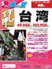 春から夏 イチ押し 台湾表紙