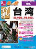 春から秋 イチ押し 台湾表紙