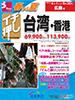 広島発 春から夏 イチ押し 台湾・香港表紙