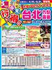 春から夏の行っ得!! 台北表紙