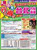 九州発 春から夏の行っ得!! 台北表紙