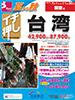 夏から秋 イチ押し 台湾表紙