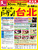 初夏から夏のバーゲン! 台北表紙