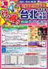 九州発 夏から秋の行っ得!! 台北 改訂版表紙