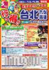 関空発 夏から秋の行っ得!! 台北表紙
