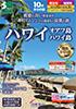 10月からの旅 眺望の良い客室泊やホノルルでは専用リムジンでの送迎など良質の旅 ハワイ表紙