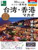 関空発 10月からの旅 おとなの素敵旅 台湾・香港表紙