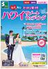 挙式と旅行 セットで楽々!! ハワイ リゾートウェディング表紙