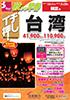 秋から早春 イチ押し 台湾表紙