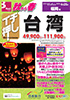 秋から春 イチ押し 台湾表紙