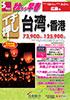 広島発 秋から早春 イチ押し 台湾・香港表紙