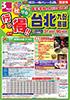 関空発 秋から早春の行っ得!!台北表紙