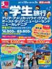 大阪発 Best 学生旅行表紙