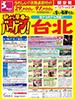 関空発 秋から早春のバーゲン! 台北表紙
