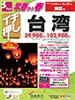 関空発 早春から春 イチ押し 台湾表紙