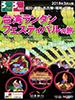 成田・関空・名古屋・福岡・広島発 台湾ランタンフェスティバルの旅表紙