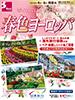 関空発 春ならではの旅を楽しむ 春色ヨーロッパ表紙