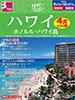 関空・福岡発 リゾコレ ハワイ表紙