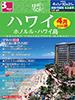 東京・名古屋発 リゾコレ 4月からの旅 ハワイ表紙