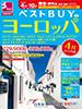 大阪発 ベストBUY ヨーロッパ表紙