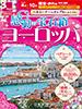 大阪発 ハネムーナーやカップルにおすすめ! 感動の宝石箱 ヨーロッパ表紙