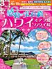 関空・福岡・東京・名古屋発 感動の宝石箱 ハワイ表紙