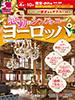 大阪発 ヨーロッパの歴史あるホテルに泊まる!! 感動のシンフォニー ヨーロッパ表紙