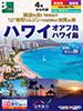 関空・福岡発 4月からの旅 ハワイ表紙