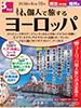 大阪・福岡発 個人で旅する ヨーロッパ表紙