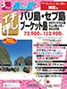 関空発 春から夏 イチ押し バリ島・セブ島・プーケット島表紙