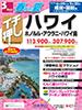 東京発 春から夏 イチ押し ハワイ表紙