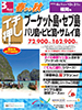 福岡発 春から秋 イチ押し プーケット島・セブ島表紙