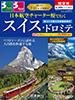 関空発 日本航空チャーター便で行く スイス・ドロミテ表紙