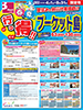 関空発 春から夏の行っ得!! プーケット島表紙