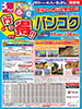 関空発 春から夏の行っ得!! バンコク表紙