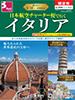 関空発 2018年8月18日(土)出発限定 日本航空チャーター便で行く イタリア表紙