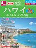 改訂版 関空・福岡発 7月からの旅 ハワイ表紙