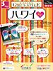 関空発 5月からの旅 ガールズスタイル ハワイ表紙