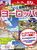 JR名古屋駅発 BEST Casual ヨーロッパ 4月からの旅表紙