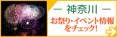 神奈川お祭り・イベント情報をチェック!