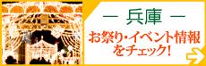 兵庫お祭り・イベント情報をチェック!