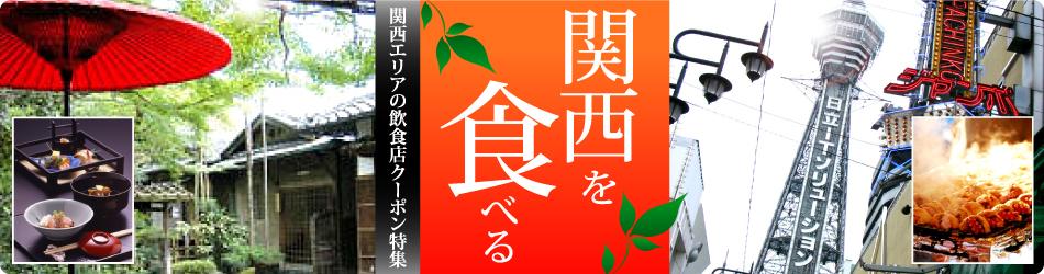 関西を食べる 関西エリアの飲食店クーポン特集