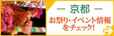京都お祭り・イベント情報をチェック!