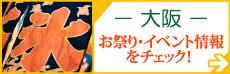 大阪お祭り・イベント情報をチェック!