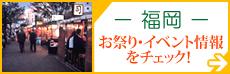 福岡お祭り・イベント情報をチェック!