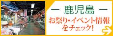 鹿児島お祭り・イベント情報をチェック!