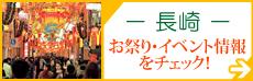 長崎お祭り・イベント情報をチェック!